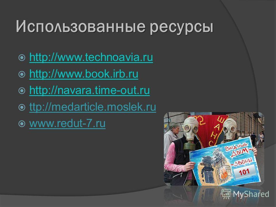 Использованные ресурсы http://www.technoavia.ru http://www.book.irb.ru http://navara.time-out.ru ttp://medarticle.moslek.ru www.redut-7.ru 101