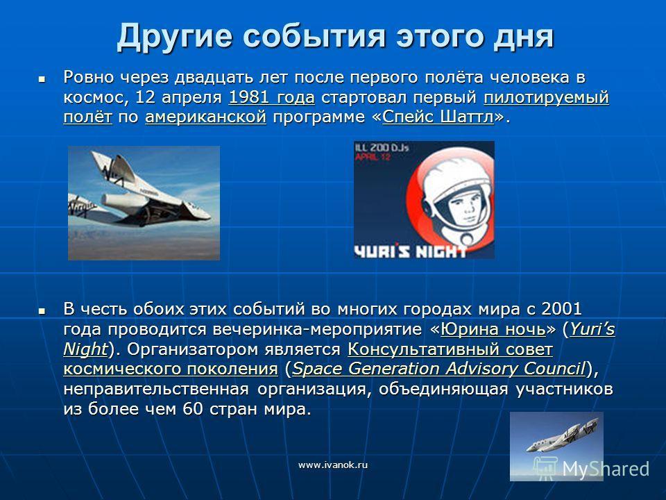 Другие события этого дня Ровно через двадцать лет после первого полёта человека в космос, 12 апреля 1981 года стартовал первый пилотируемый полёт по американской программе «Спейс Шаттл». Ровно через двадцать лет после первого полёта человека в космос