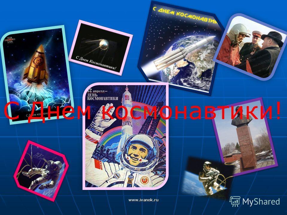 С Днем космонавтики! www.ivanok.ru