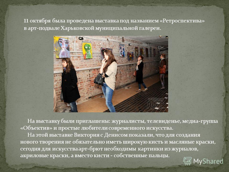 11 октября была проведена выставка под названием «Ретроспектива» в арт-подвале Харьковской муниципальной галереи. На выставку были приглашены: журналисты, телевиденье, медиа-группа «Объектив» и простые любители современного искусства. На этой выставк