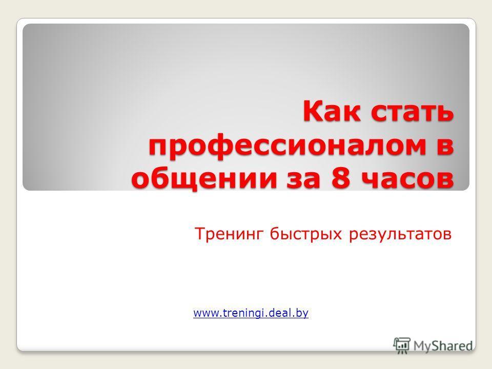 Как стать профессионалом в общении за 8 часов Тренинг быстрых результатов www.treningi.deal.by
