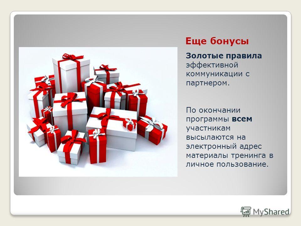 Еще бонусы Золотые правила эффективной коммуникации с партнером. По окончании программы всем участникам высылаются на электронный адрес материалы тренинга в личное пользование.