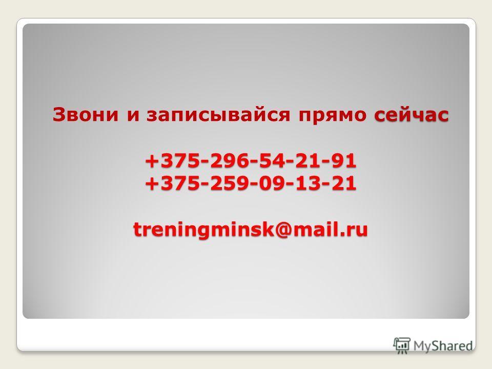 сейчас +375-296-54-21-91 +375-259-09-13-21 treningminsk@mail.ru Звони и записывайся прямо сейчас +375-296-54-21-91 +375-259-09-13-21 treningminsk@mail.ru