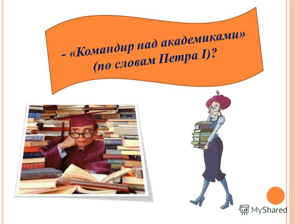 - Книгохранитель?