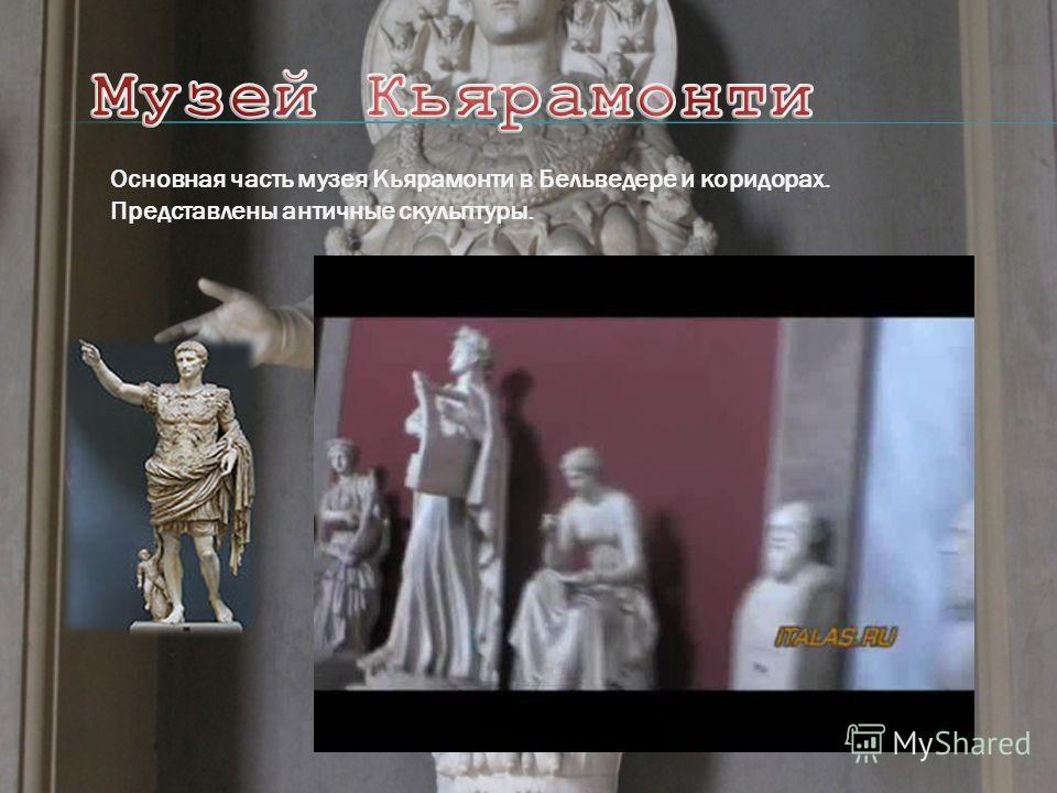 Основная часть музея Кьярамонти в Бельведере и коридорах. Представлены античные скульптуры.