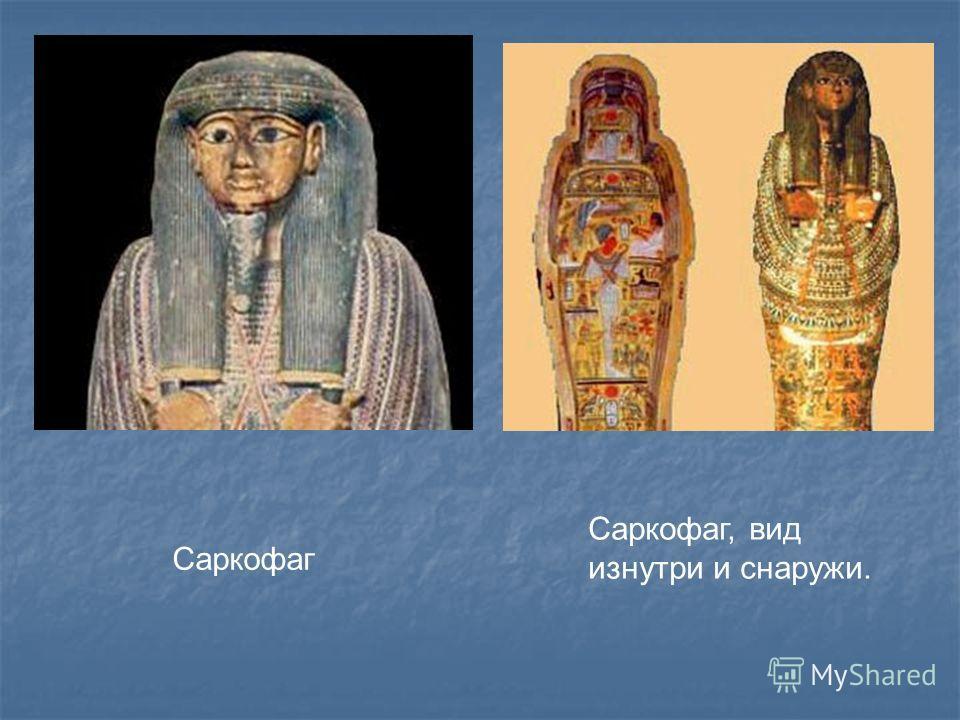Погребальная маска Тутанхамона.