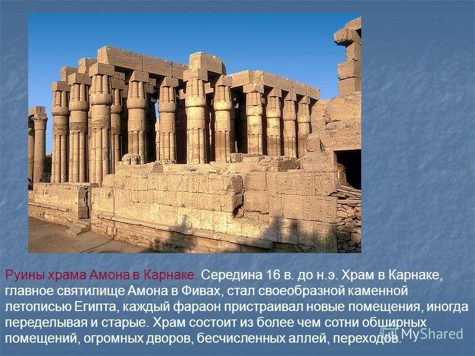 Храмы Египта О высоком уровне развития архитектуры свидетельствуют не только пирамиды, но и храмы, развалины которых сохранились по берегам Нила. Самыми знаменитыми являются Карнакский и Луксорский. Именно из Луксорского храма были вывезены в Россию