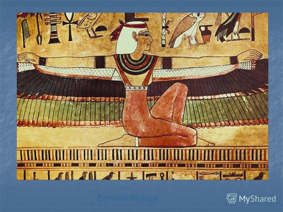Египетский народ создал художественную культуру, запечатлевшую стройную картину мироздания. В ее основе религиозные представления о бессмертии человека. Все художественные ценности, дошедшие до нас, свидетельствуют, что египтяне мало заботились о пов
