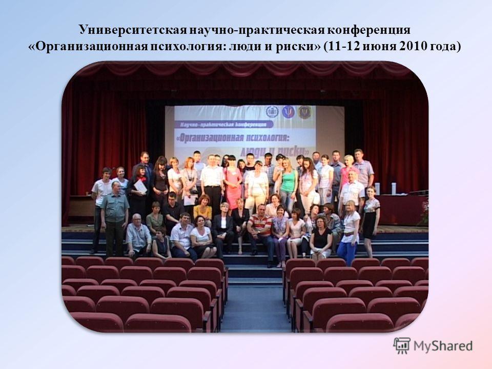 Университетская научно-практическая конференция «Организационная психология: люди и риски» (11-12 июня 2010 года)