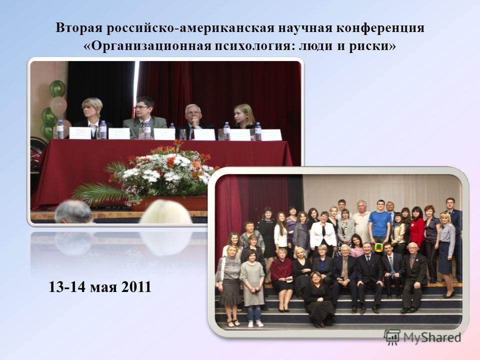 Вторая российско-американская научная конференция «Организационная психология: люди и риски» 13-14 мая 2011