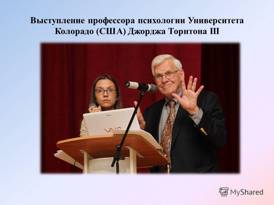 Выступление профессора психологии Университета Колорадо (США) Джорджа Торнтона III