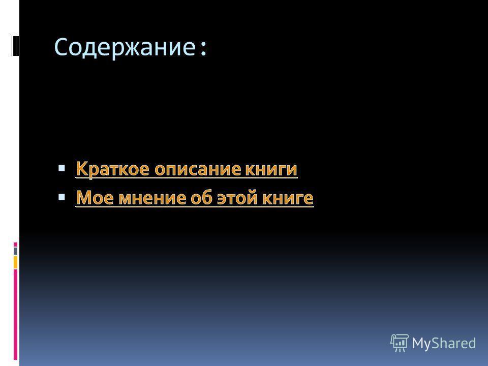 составил: Петров Федя ученик 5 класса учитель:Иванова М.Ю