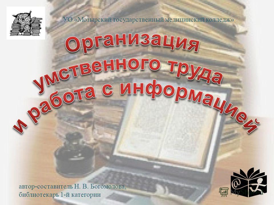 автор-составитель Н. В. Богомолова, библиотекарь 1-й категории УО «Мозырский государственный медицинский колледж»