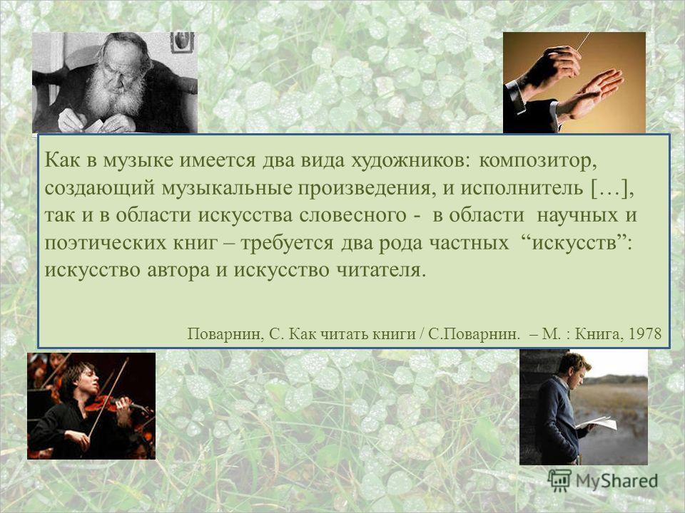 Как в музыке имеется два вида художников: композитор, создающий музыкальные произведения, и исполнитель […], так и в области искусства словесного - в области научных и поэтических книг – требуется два рода частных искусств: искусство автора и искусст