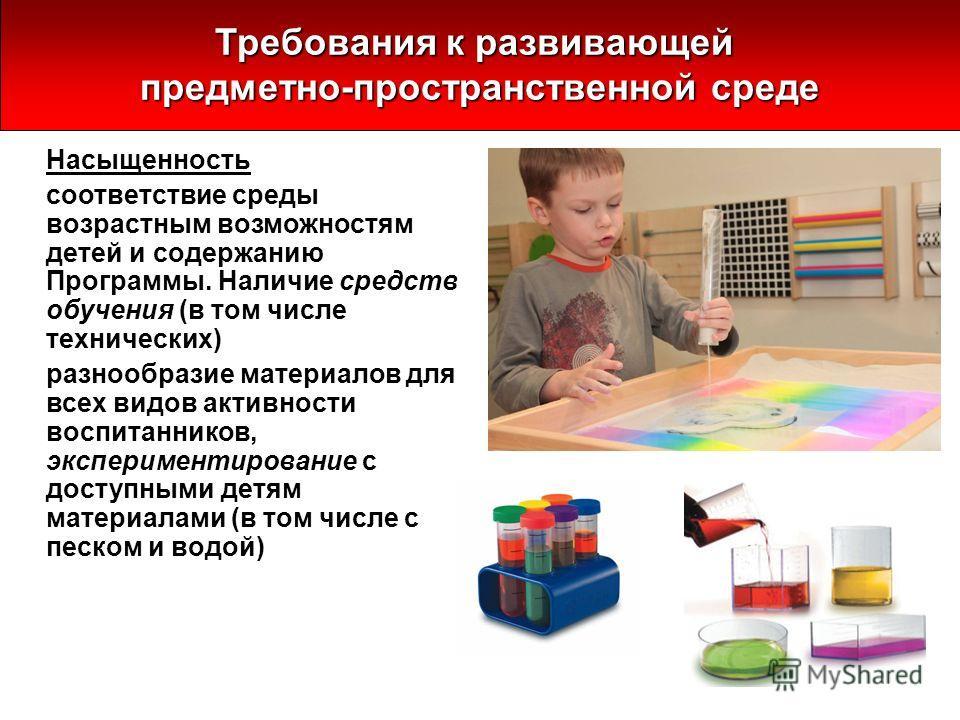Насыщенность соответствие среды возрастным возможностям детей и содержанию Программы. Наличие средств обучения (в том числе технических) разнообразие