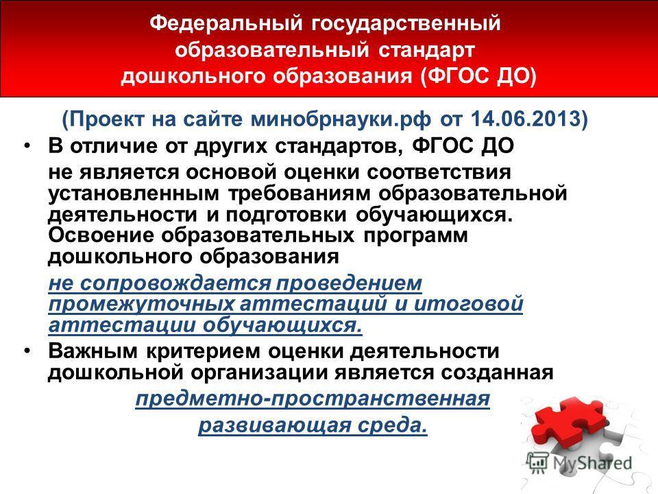 (Проект на сайте минобрнауки.рф от 14.06.2013) В отличие от других стандартов, ФГОС ДО не является основой оценки соответствия установленным требовани