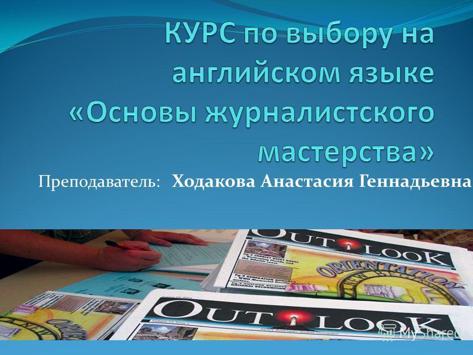 Преподаватель: Ходакова Анастасия Геннадьевна
