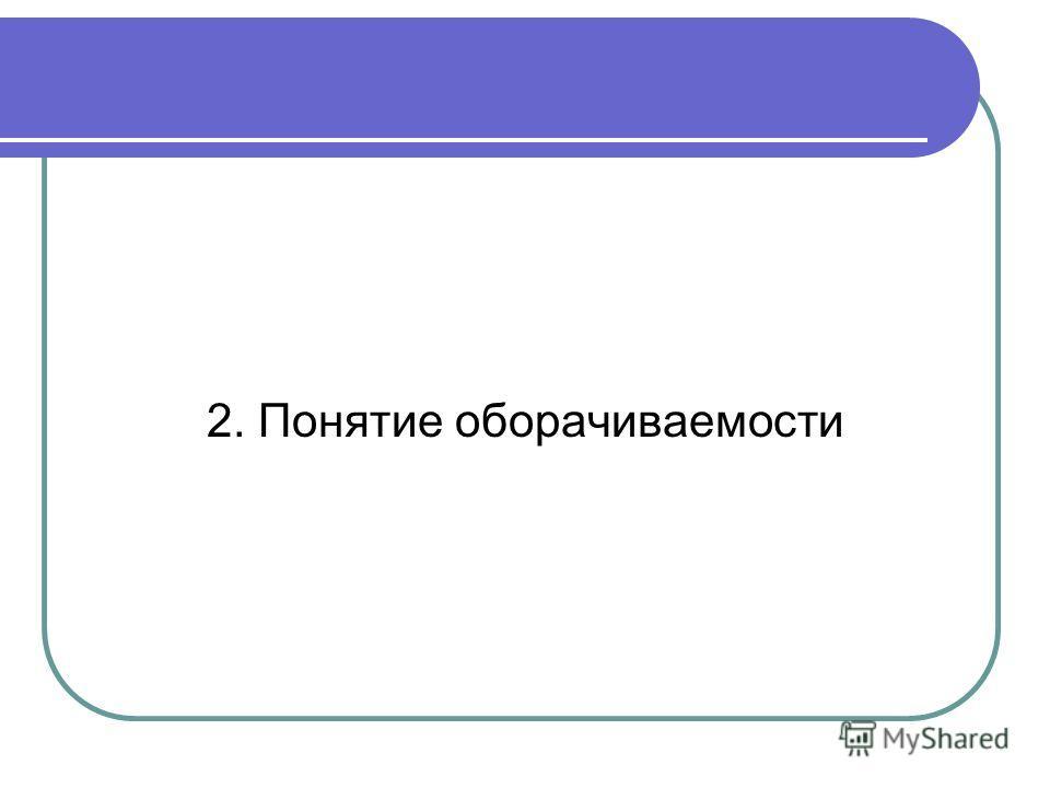 2. Понятие оборачиваемости