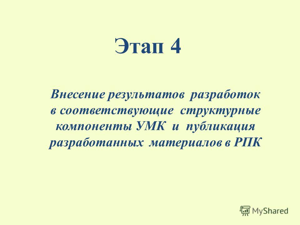 Этап 4 Внесение результатов разработок в соответствующие структурные компоненты УМК и публикация разработанных материалов в РПК