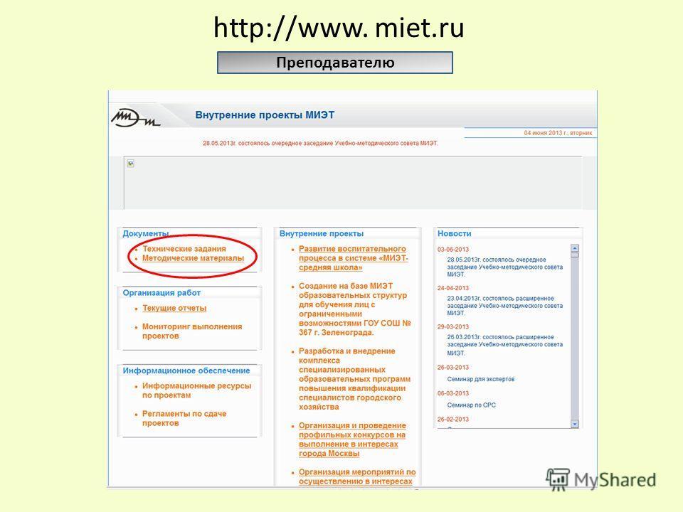 http://www. miet.ru Преподавателю