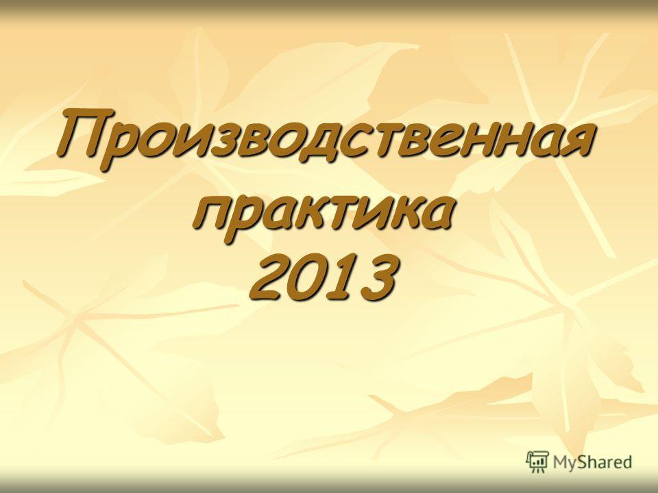 Производственная практика 2013