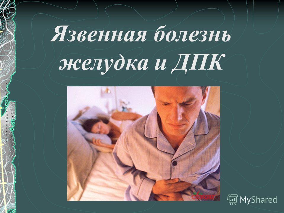 Язвенная болезнь желудка и ДПК