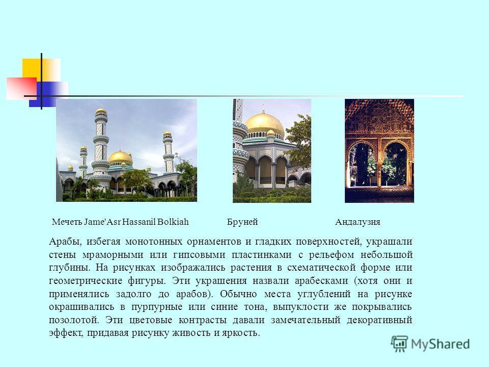 Мечеть Jame'Asr Hassanil Bolkiah Бруней Андалузия Арабы, избегая монотонных орнаментов и гладких поверхностей, украшали стены мраморными или гипсовыми пластинками с рельефом небольшой глубины. На рисунках изображались растения в схематической форме и