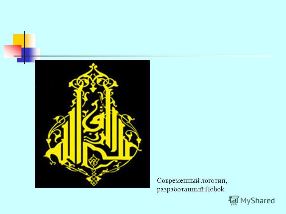 Современный логотип, разработанный Hobok