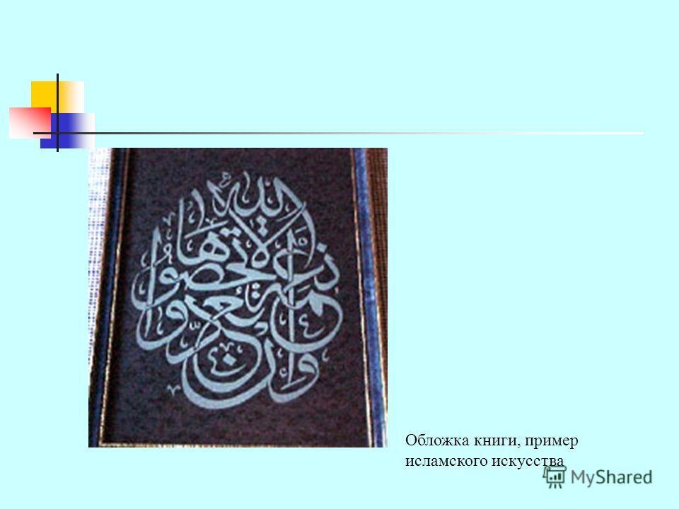 Обложка книги, пример исламского искусства