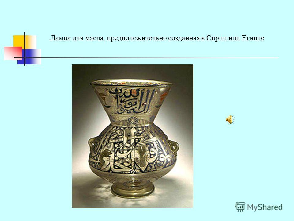 Лампа для масла, предположительно созданная в Сирии или Египте
