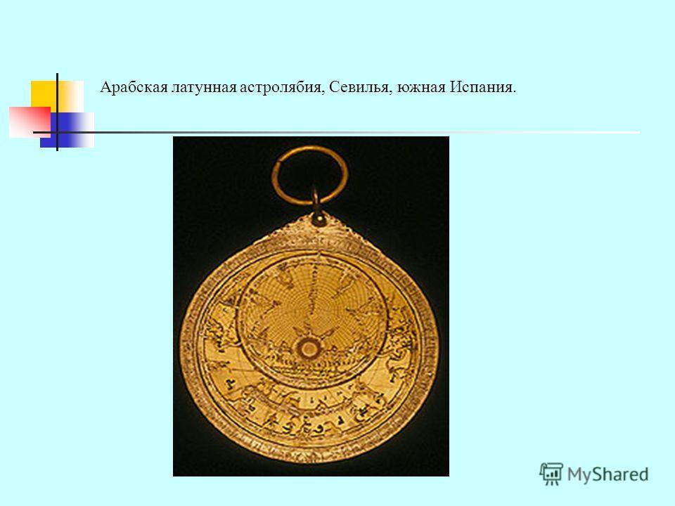 Арабская латунная астролябия, Севилья, южная Испания.