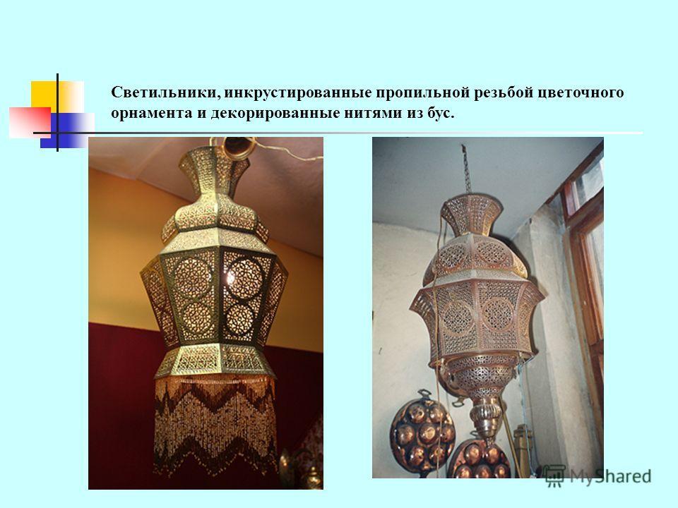 Светильники, инкрустированные пропильной резьбой цветочного орнамента и декорированные нитями из бус.
