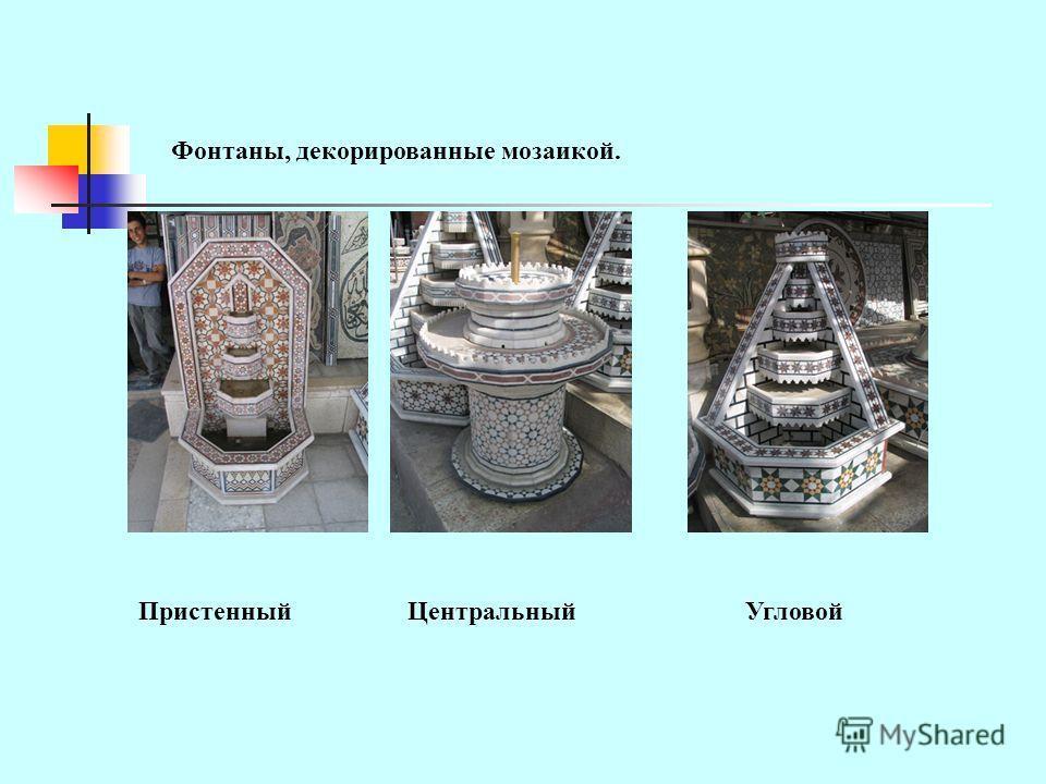Фонтаны, декорированные мозаикой. Пристенный Центральный Угловой