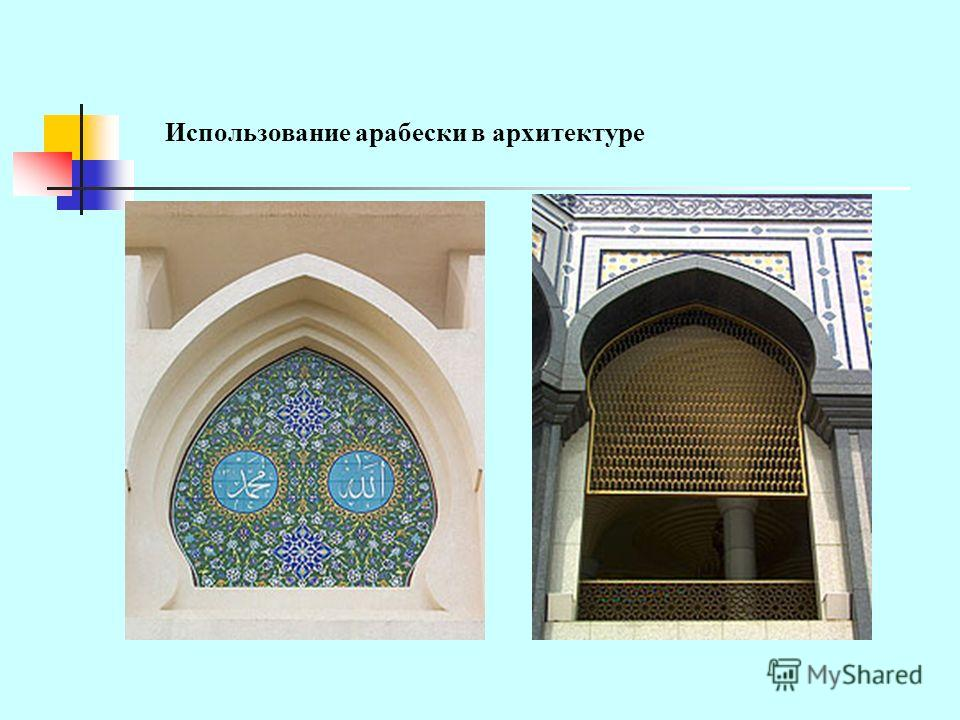 Использование арабески в архитектуре