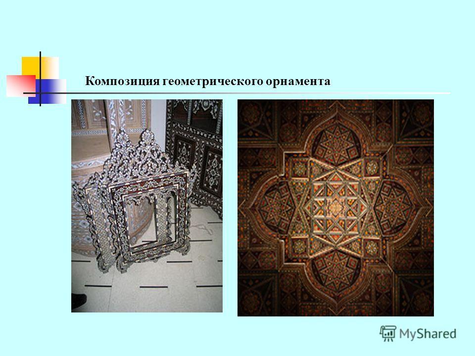 Композиция геометрического орнамента