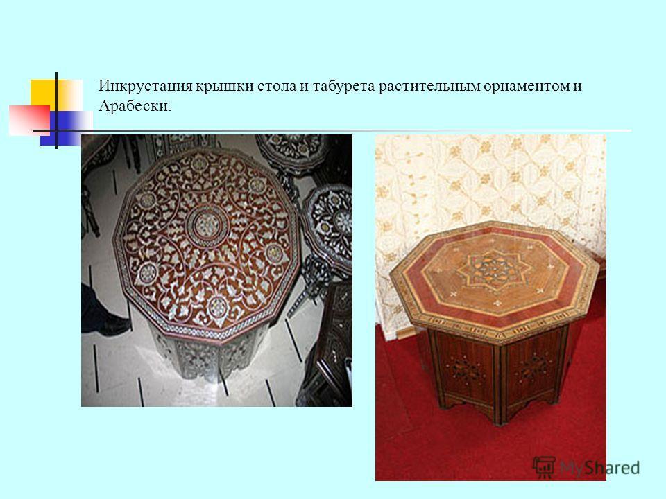 Инкрустация крышки стола и табурета растительным орнаментом и Арабески.