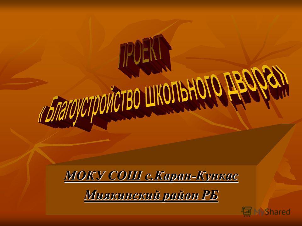 МОКУ СОШ с.Каран-Кункас Миякинский район РБ