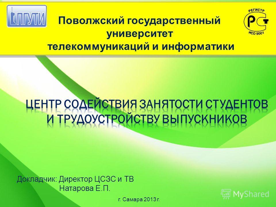 Докладчик: Директор ЦСЗС и ТВ Натарова Е.П. г. Самара 2013 г. Поволжский государственный университет телекоммуникаций и информатики