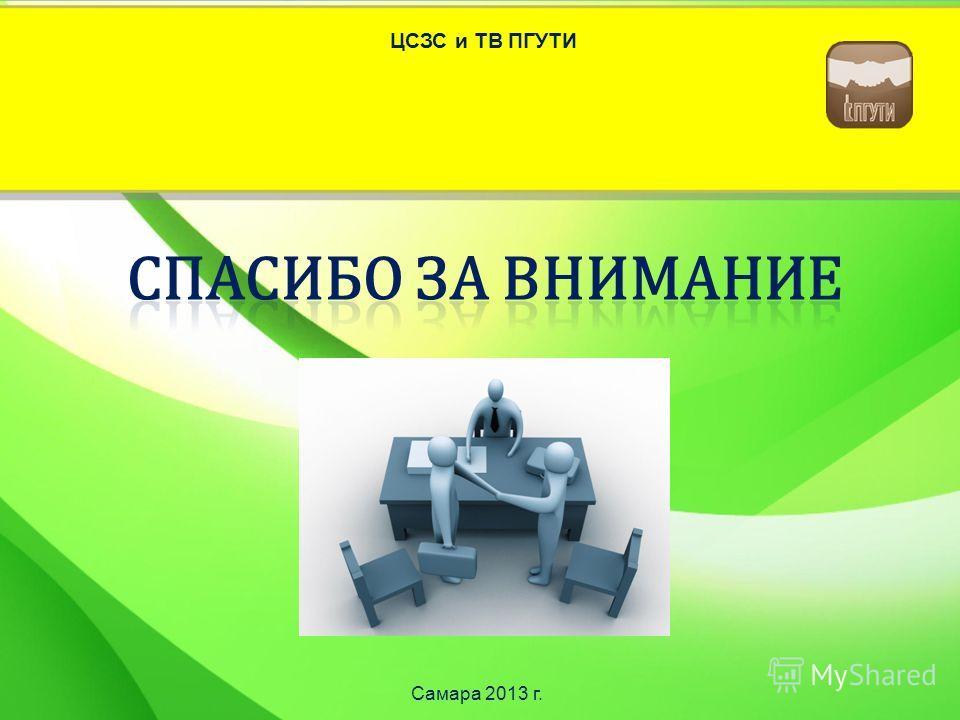 Самара 2013 г. ЦСЗС и ТВ ПГУТИ