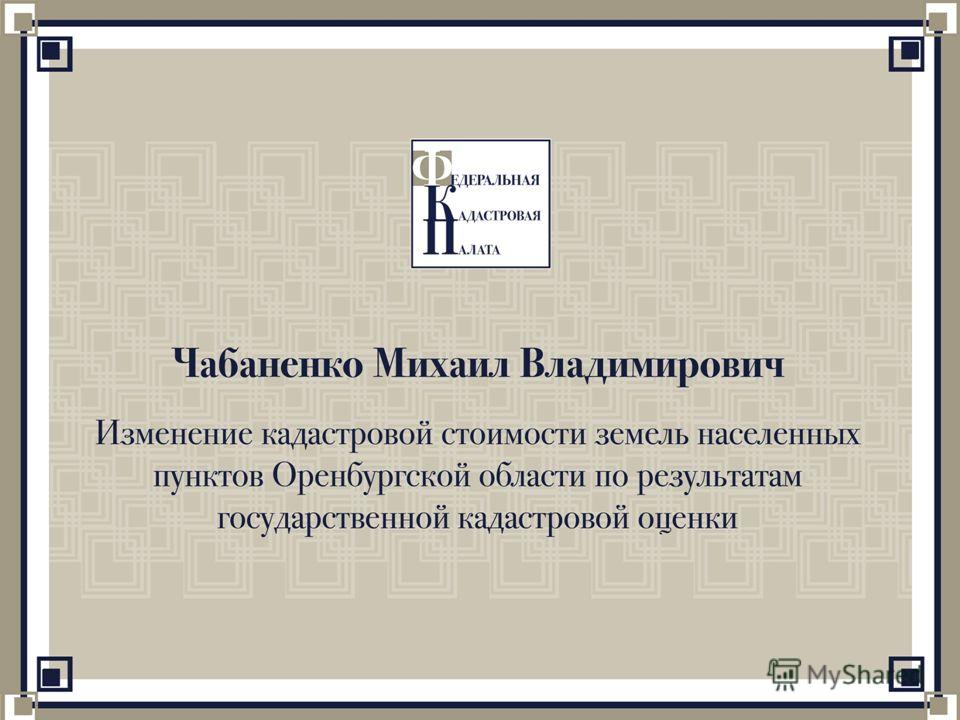 Федеральная кадастровая палата по Оренбургской области Изменение кадастровой стоимости земель населенных пунктов Оренбургской области по результатам государственной кадастровой оценки 1