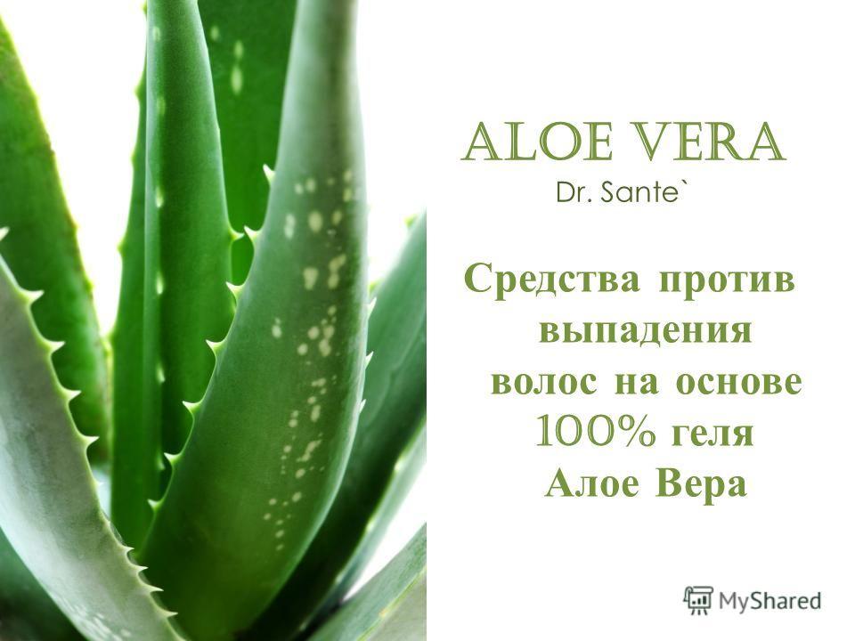 ALOE VERA Dr. Sante` Средства против выпадения волос на основе 100% геля Алое Вера