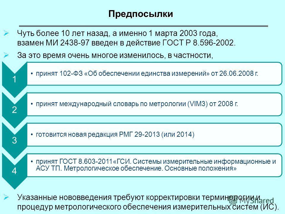 Предпосылки Чуть более 10 лет назад, а именно 1 марта 2003 года, взамен МИ 2438-97 введен в действие ГОСТ Р 8.596-2002. За это время очень многое изменилось, в частности, Указанные нововведения требуют корректировки терминологии и процедур метрологич