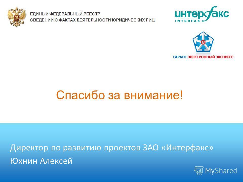 Спасибо за внимание! Директор по развитию проектов ЗАО «Интерфакс» Юхнин Алексей