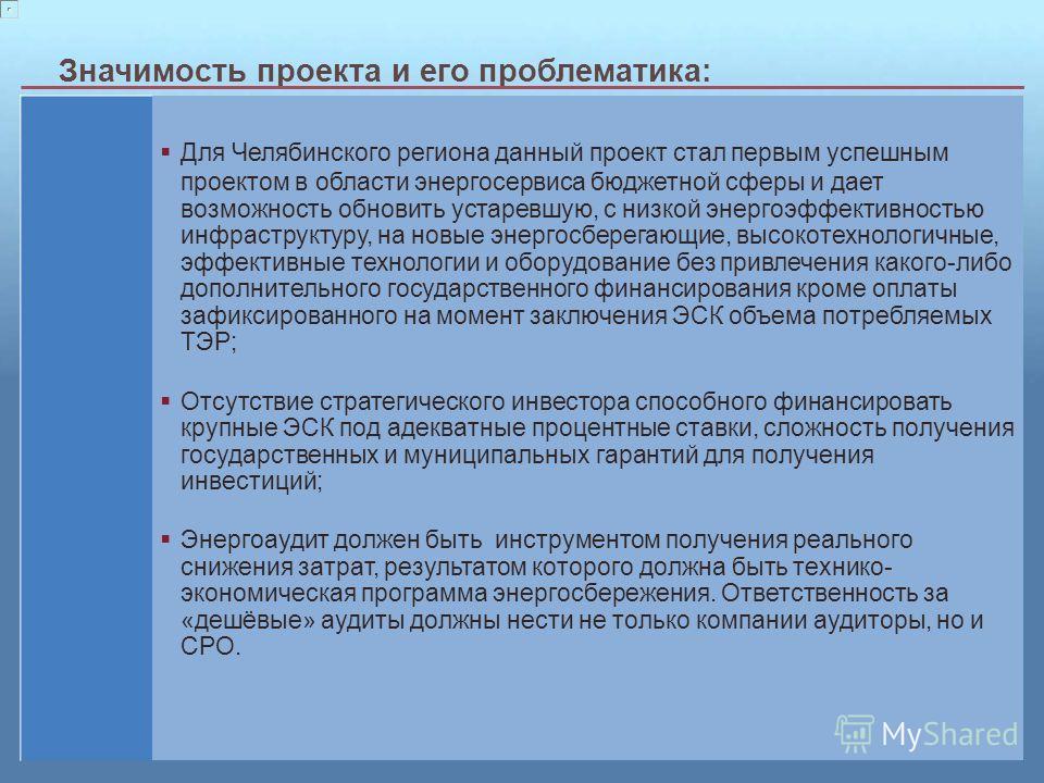 Для Челябинского региона данный проект стал первым успешным проектом в области энергосервиса бюджетной сферы и дает возможность обновить устаревшую, с низкой энергоэффективностью инфраструктуру, на новые энергосберегающие, высокотехнологичные, эффект