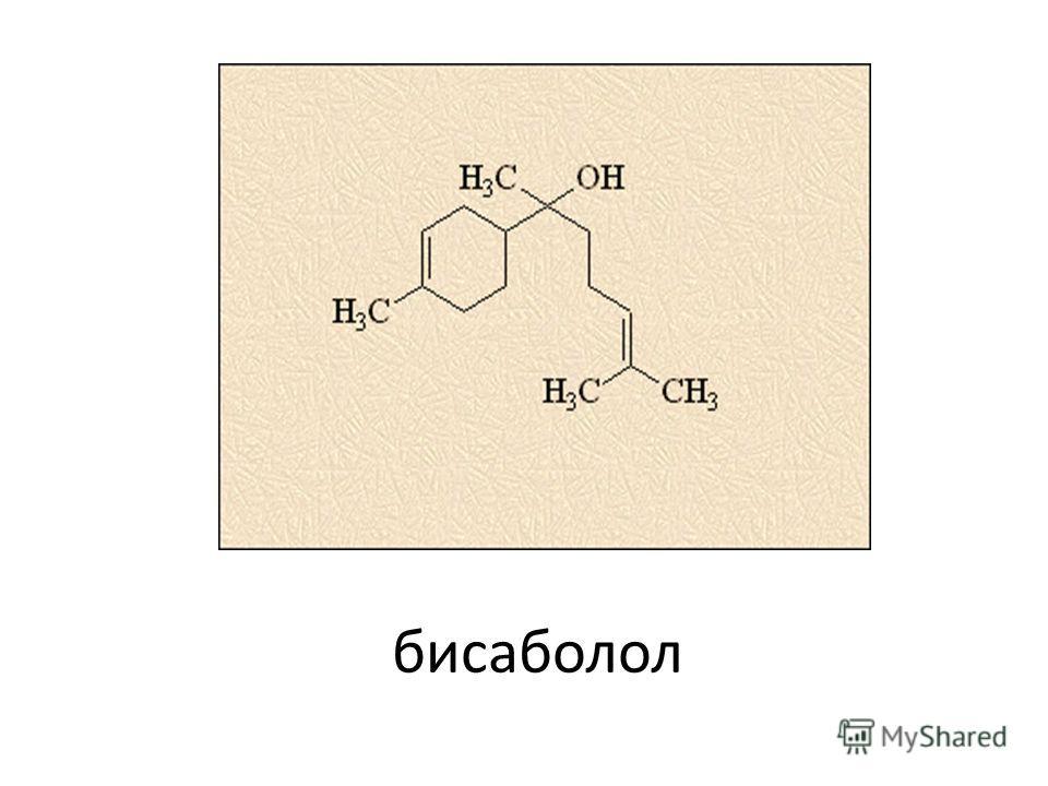 бисаболол