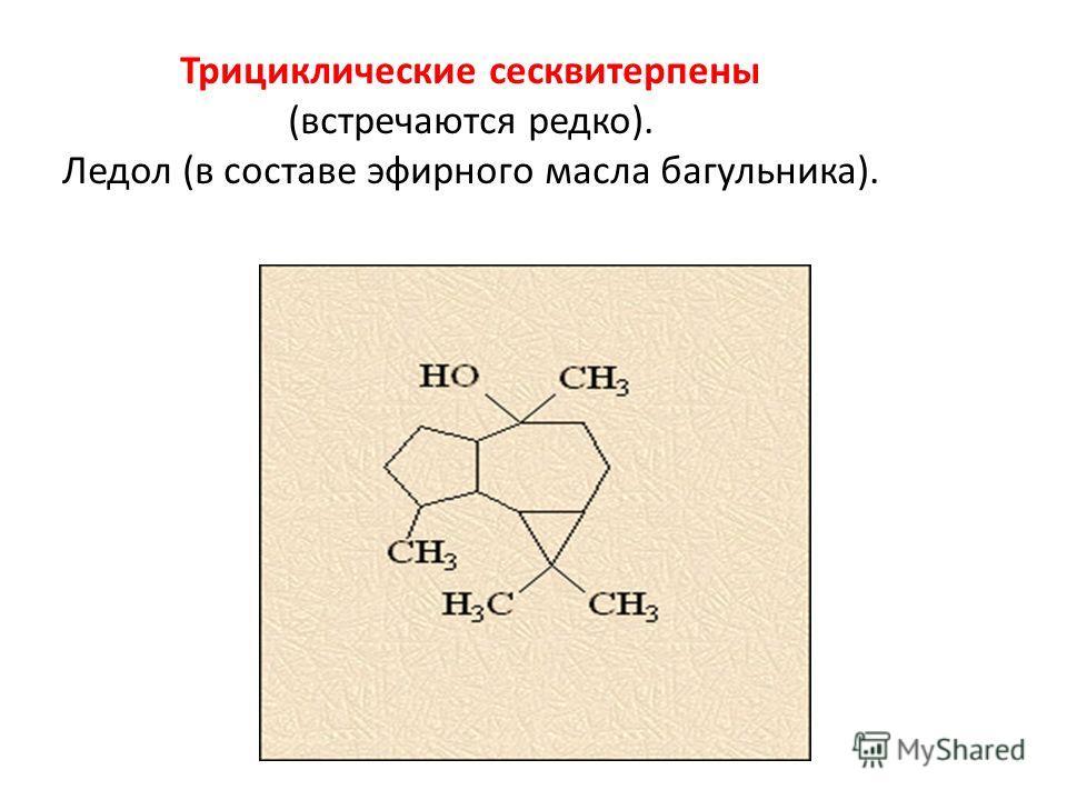 Трициклические сесквитерпены (встречаются редко). Ледол (в составе эфирного масла багульника).