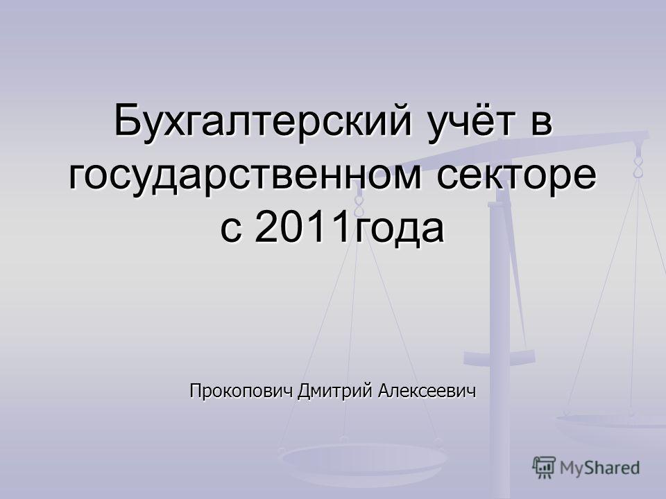 Бухгалтерский учёт в государственном секторе c 2011года Прокопович Дмитрий Алексеевич