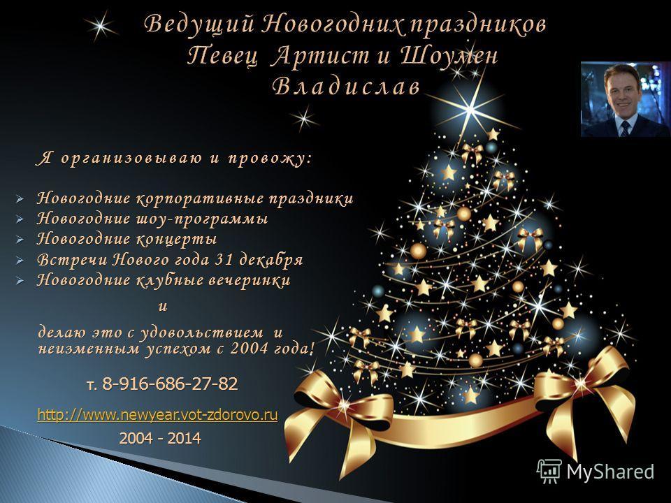 Скачать бесплатно сценарий новогодней концертной программы