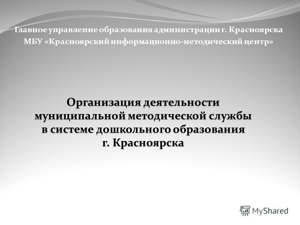 Главное управление образования администрации г. Красноярска МБУ «Красноярский информационно-методический центр»