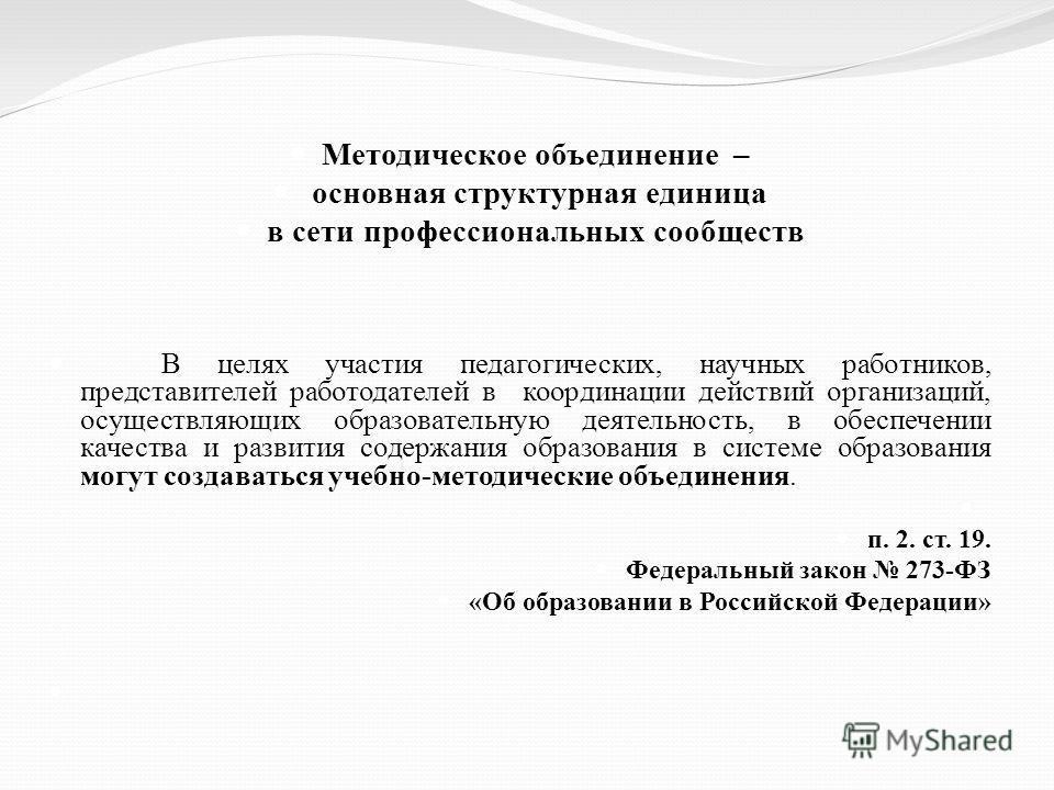 Методическое объединение – основная структурная единица в сети профессиональных сообществ В целях участия педагогических, научных работников, представителей работодателей в координации действий организаций, осуществляющих образовательную деятельность